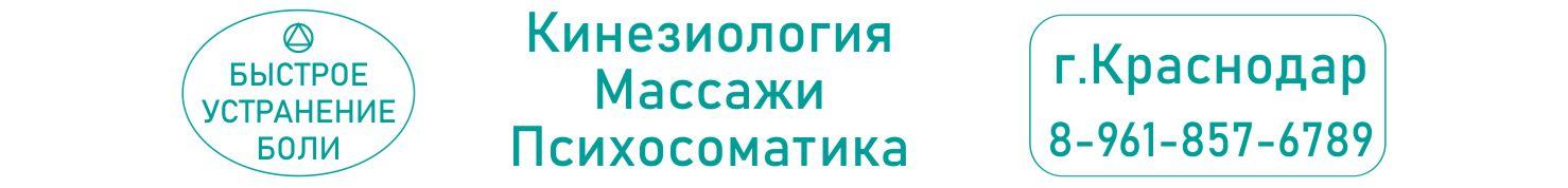 Мастер Массажа, кабинет массажа, восстановления здоровья и прикладной кинезиологии в Новокузнецке